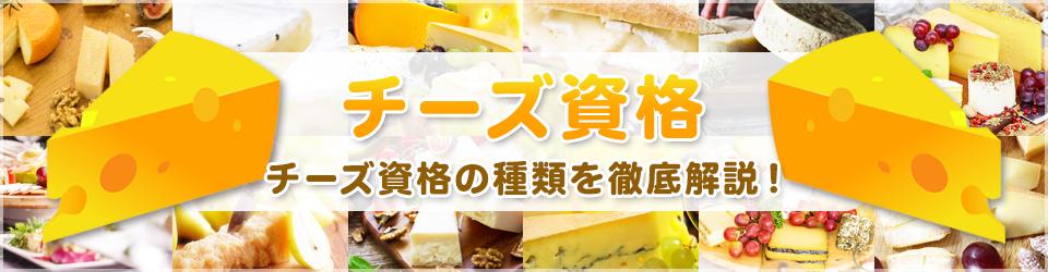 チーズ資格